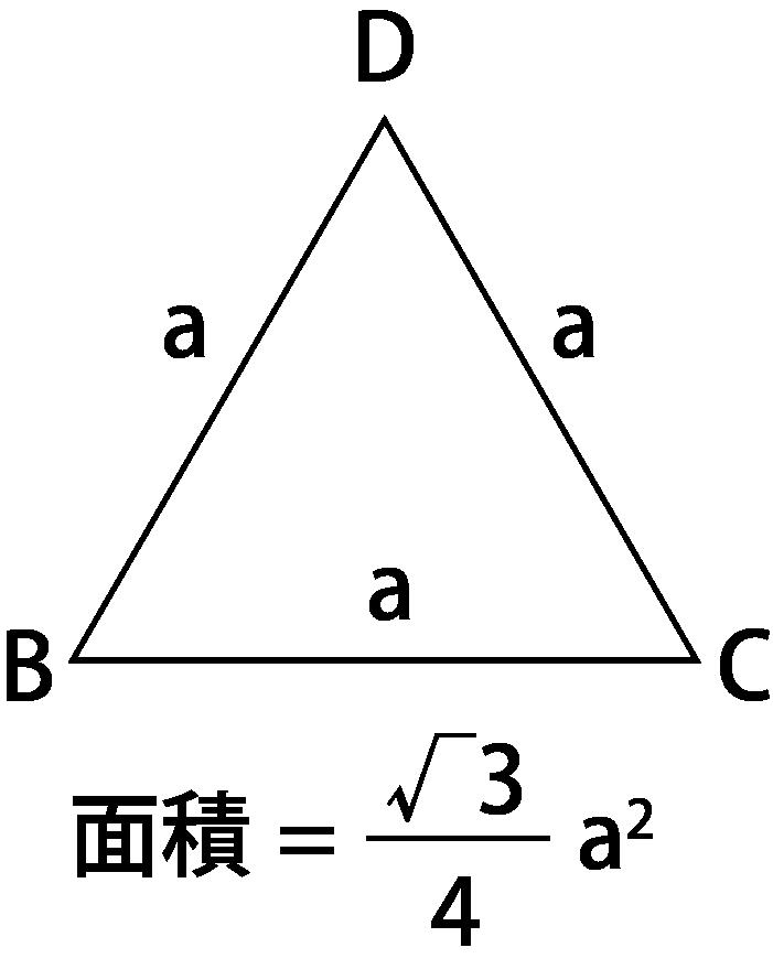 三角形BCDの面積