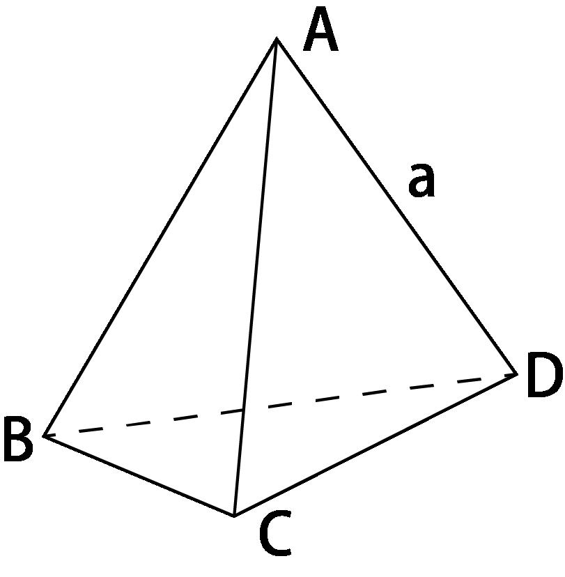 1辺がaの正四面体