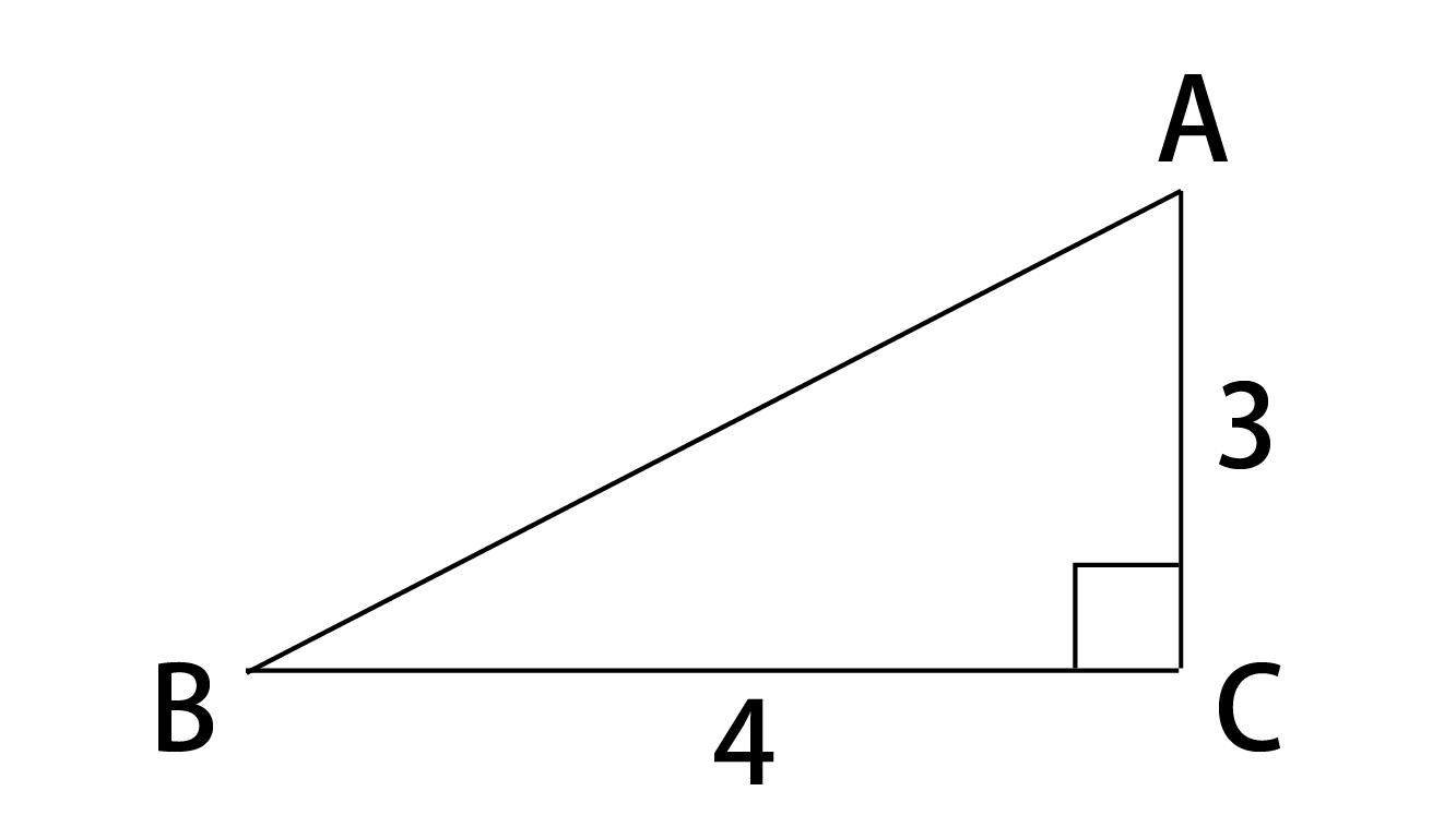 AC=3、BC=4の三角形